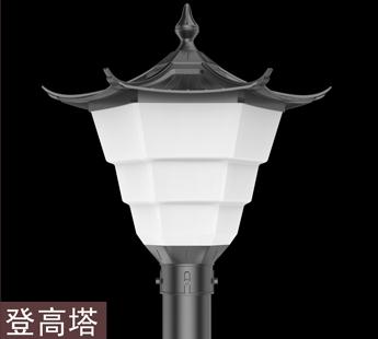 登高塔LED户外庭院灯设计